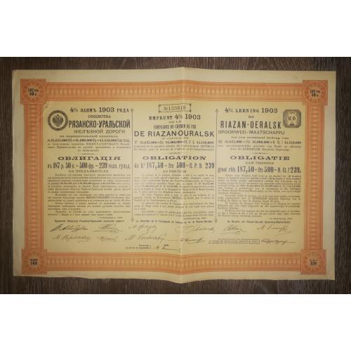 Рязанско-уральская железная дорога 500 франков облигация 1903 + лист из 10 купонов с талоном! С ВЗ