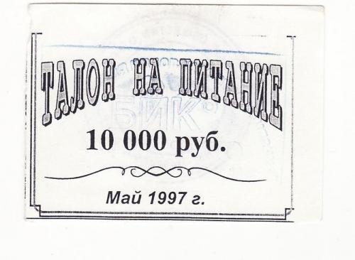 Санкт-Петербург 10000 рублей Май 1997 талон хозрасчет редкий Застава - Сервис