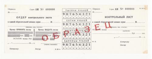 СБ СССР Ордер  Сберкасса Гознак 1980 Образец