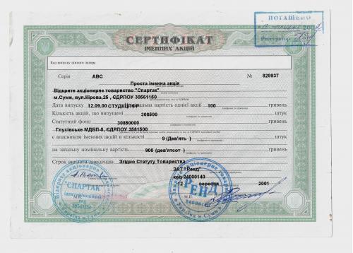 Сертификат акций 900 гривен (9шт по 100 гривен) 2001 Сумы Спартак. С вод. знаками. Украина