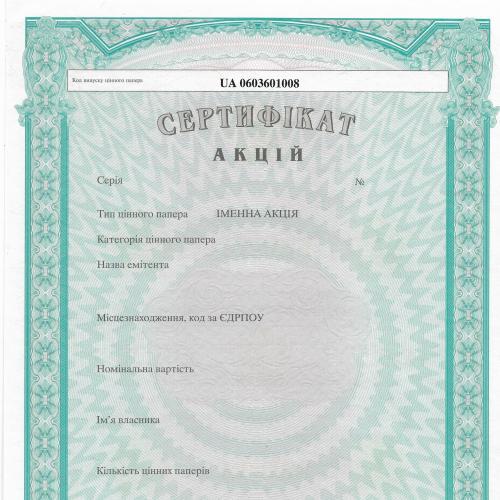 Сертификат акций Емильчинский хлебзавод, Житомир 2005