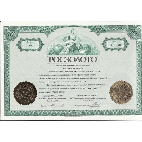 Сертификат акций Росзолото 10000 рублей 1994, печать в США