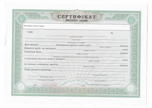 Акция. Сертификат именных акций. Бланк. С вод. знаками. Украина