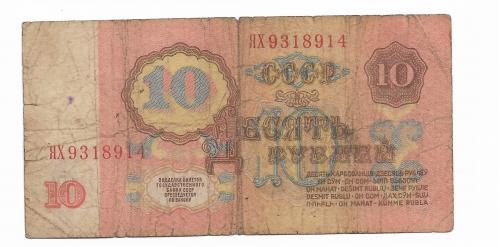 СССР 10 рублей 1961 серия замещения ЯХ