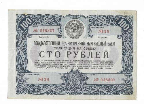 СССР 100 рублей 1947 редкая облигация 3%