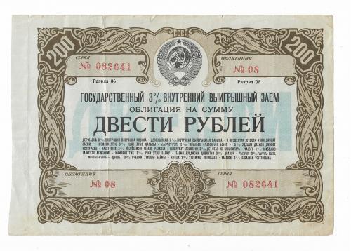 СССР 200 рублей 1947 редкая облигация 3%