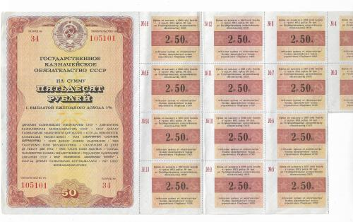 СССР Казначейск. 5% обязательство 50 рублей редкий 1990, 14 купонов. Редкость