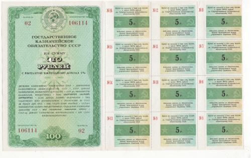 СССР Казначейское 5% обязательство 100 рублей редкий 1990, 12 купонов.