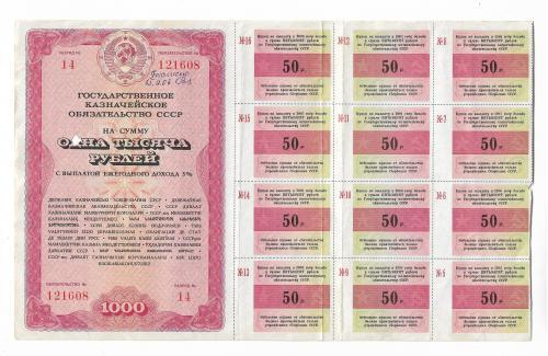 СССР Казначейское 5% обязательство 1000 рублей редкий 1990, 12 купонов