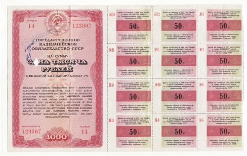 СССР Казначейское 5% обязательство 1000 рублей редкий 1990, 9 купонов. Редкий!