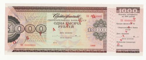 СССР Сертификат СБ Сбербанка 1000 рублей 1988 Образец!!