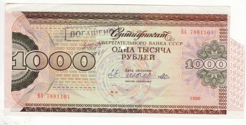СССР Сертификат СБ Сбербанка 1000 рублей 1990 Киев