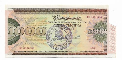 СССР Сертификат СБ Сбербанка 1000 рублей 1991 Ворошиловград, Луганск