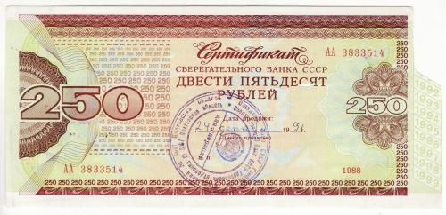 СССР Сертификат СБ Сбербанка 250 рублей 1988 Полтава