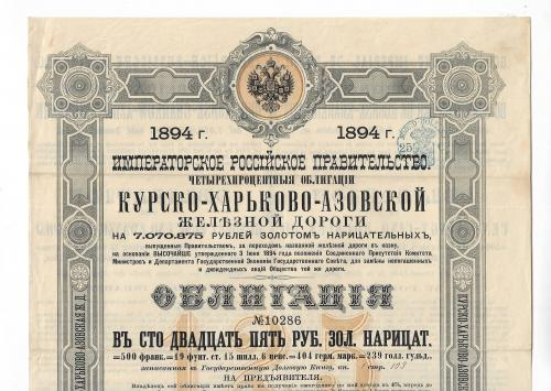 СССР УССР Украина 5% заем облигация 10000 рублей! 1990, 4 купона. Редкий!