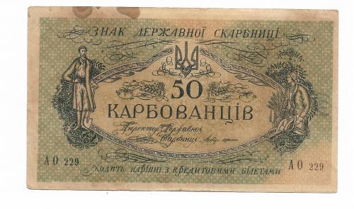 Старая Украина 50 карбованцев 1918 АО 229 Первый советский выпуск. Одесса.