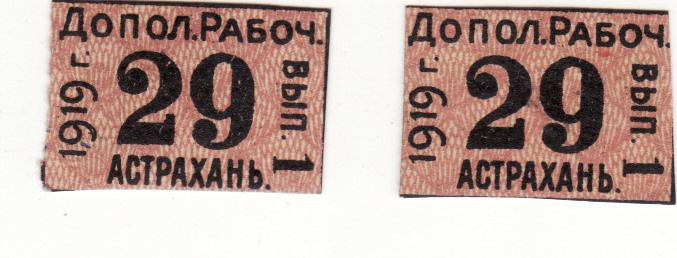 Талон продовольственной карточки для рабочих 1919 Астрахань №29
