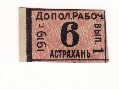 Талон продовольственной карточки для рабочих 1919 Астрахань №6