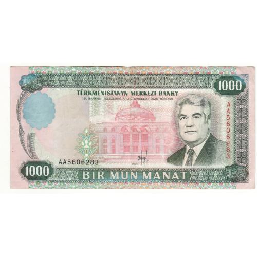 Туркменистан Туркмения 1000 манатов 1995 серия АА