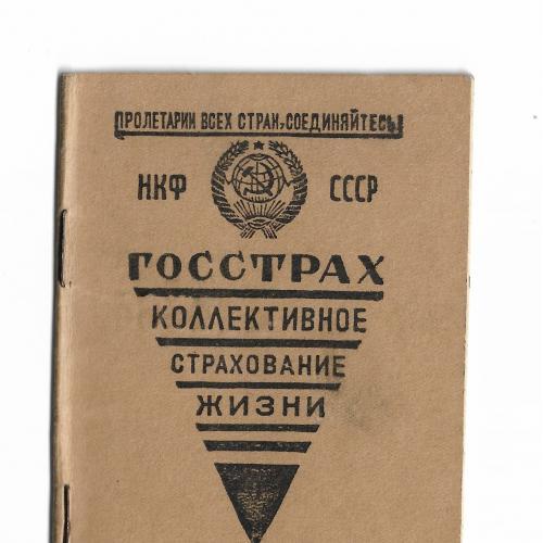 Удостоверение Госстрах Челябинская обл. 1942. Гознак 1940