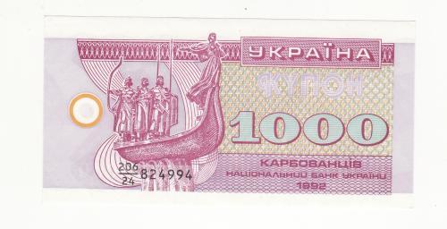 Украина 1000 карбованцев АUNC 1992 купон, серия 24 без пробела