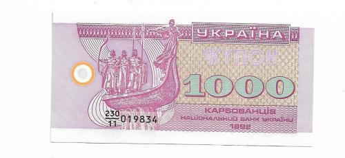 Украина 1000 карбованцев UNC-. Купон 1992 серия 11