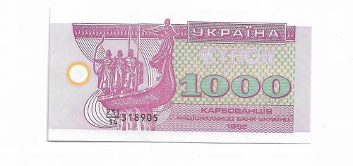 Украина 1000 карбованцев UNC-. Купон 1992 серия 14 Без пробела