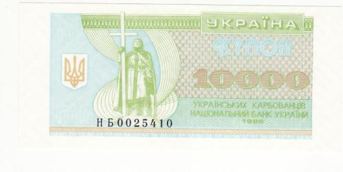 Украина 10000 карбованцев 1996 серия НБ замещения редкая. Неправильно разрезаны. № 002...