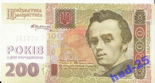 Украина 200 лет Шевченку 2014 с водяными знаками UNC