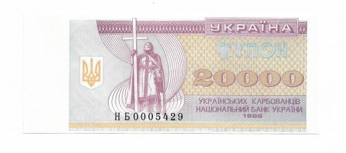 Украина 20000 карбованцев купон 1996 серия НБ замещения, редкая. № 0005... Неправильно разрезана.