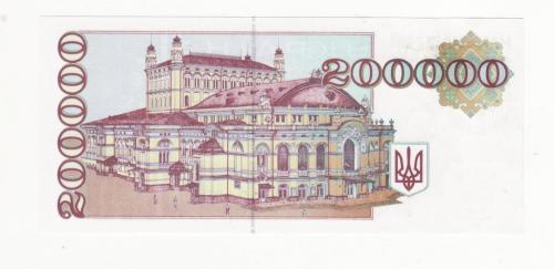 Украина 200000 карбованцев купон 1994 серия НБ 0004096, замещение, редкая