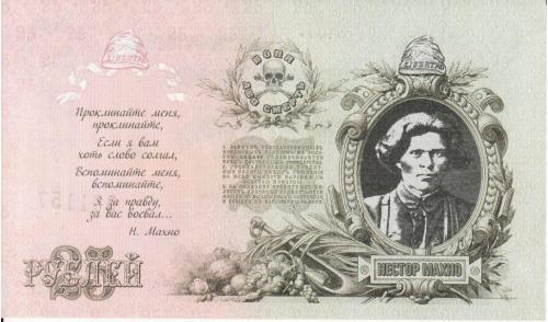 Украина  25 рублей 1909 unc Махно Водяной знак