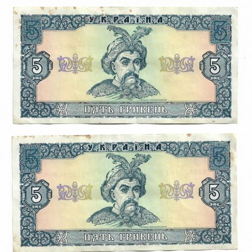 Украина 5 гривен 1992 Ющенко, 2шт. Пара. Номера подряд. Обиход