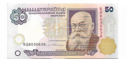 Украина 50 гривен 1995 1996 БД Ющенко Сохран