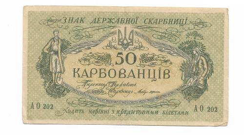 Украина 50 карбованцев 1918 АО 202 УНР. Одесса. Сохран