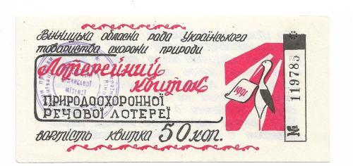 Украина 50 копеек Винница природоохранная лотерея 1991