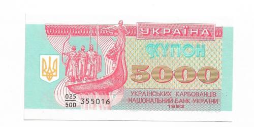 Украина 5000 карбованцев купон 1993 дробь, AUNC