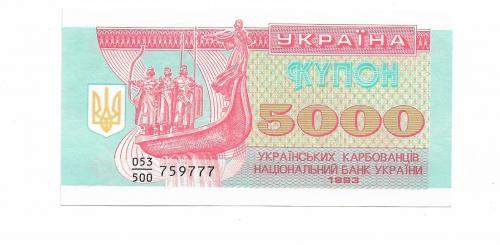 Украина 5000 карбованцев купон 1993 дробь, UNC. ...777
