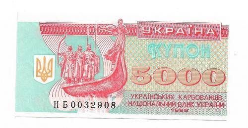 Украина 5000 карбованцев UNC 1995 серия НБ замещения редкая. Неправильно разрезаны. № 003...