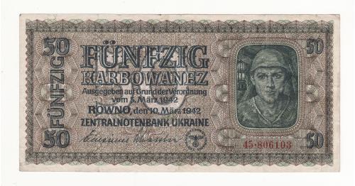 Украина оккупация, Ровно 50 карбованцев 1942 серия из двух цифр. Сохран