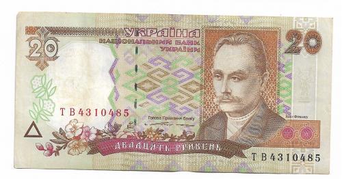 Украина Ющенко 20 гривен 1995 ТВ ...485