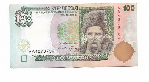 Ukraine 100 гривен 1995 1996 Гетьман серия АА ...0707...