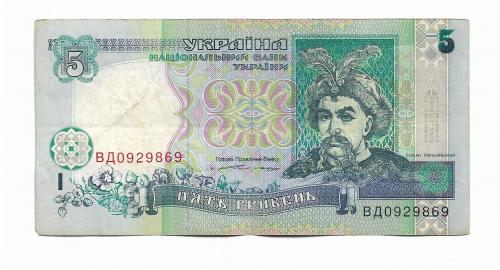 Ukraine 5 гривен Ющенко 1994 серия ВД
