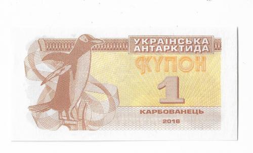 Украинская Антарктика 1 карбованец купон 2016 UNC, 20 лет станции Акад. Вернадского, водяные знаки