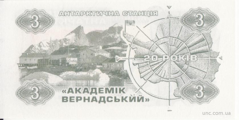 Украинская Антарктида 3 карбованца купон 2016 UNC, 20 лет станции Акад. Вернадского, водяные знаки