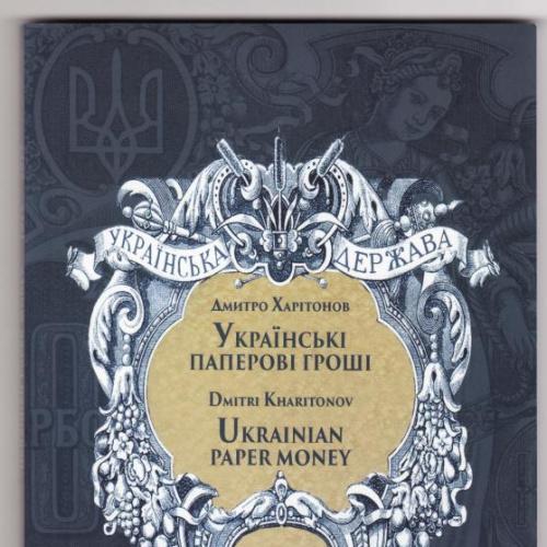 Украинские бумажные деньги 1917-2017, Д. Харитонов, каталог