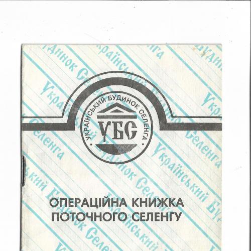 Украинский Дом Селенга УБС операционная книжка