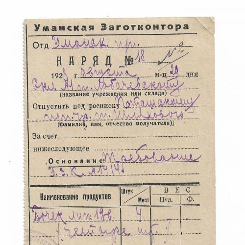 Умань Черкасская обл. 1923 год, заготконтора, наряд