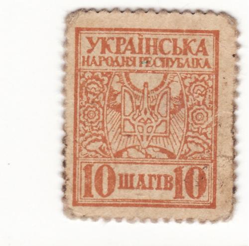 Марка УНР гроші-марки 10 шагів 1918 Україна