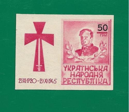 УНР Петлюра 50 гривень 1920 1945 без перфорації  ППУ Підп. пошта України 50х38мм